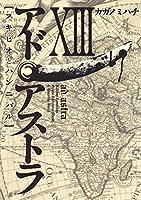 アド・アストラ 13 ―スキピオとハンニバル― (ヤングジャンプコミックス)