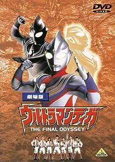 劇場版 ウルトラマンティガ THE FINAL ODYSSEY [DVD]