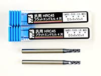 2250 PPLS フラットエンドミル 汎用 超硬刃 HRC45度 4枚刃 先端直径3mm 2本入