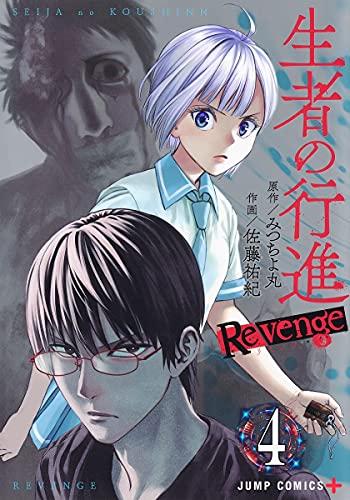 生者の行進 Revenge 4 _0
