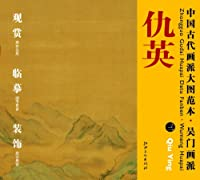 Wumen School of Painting-Qiu Ying-Models of Chinese ancient paintings (Chinese Edition)