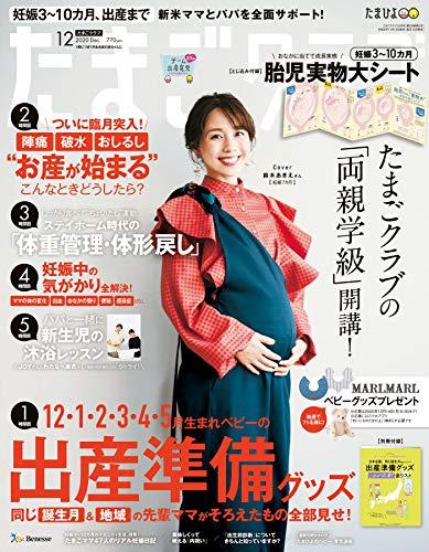 たまごクラブ 2020年 12月号 [雑誌]