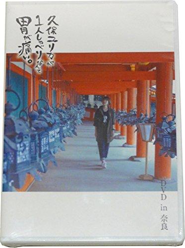 久保ユリカが1人しゃべりなんて胃が痛い。DVD in 奈良