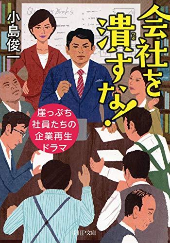 会社を潰すな! 崖っぷち社員たちの企業再生ドラマ (PHP文庫)