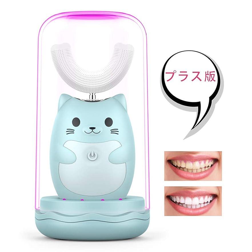 水素なす宇宙のSumeber 子供用電動歯ブラシ U型 口腔洗浄器 デンタルケア 電動歯ブラシ ナノブルーレイ美歯 ワイヤレス充電 虫歯予防 U型 360°全方位 2-7歳 幼児 (青)