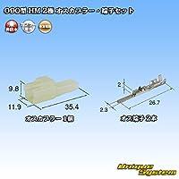 住友電装 090型 HM 非防水 2極 オスカプラー・端子セット