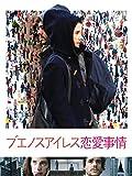 ブエノスアイレス恋愛事情(字幕版)
