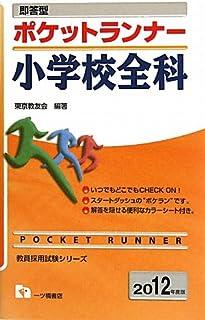即答型ポケットランナー小学校全科 2012年度版 (教員採用試験シリーズ 362)