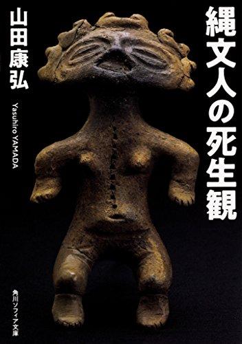 縄文人の死生観 (角川ソフィア文庫)の詳細を見る