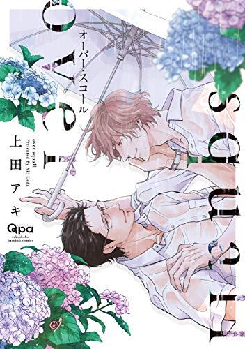オーバー・スコール (バンブー・コミックス Qpa collection)