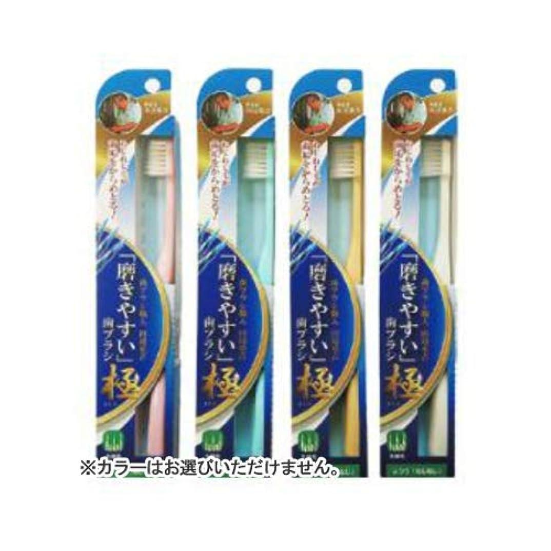 粒ファイナンスマントLT-45磨きやすい歯ブラシ極 ねじねじ × 12個セット
