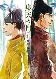 応天の門 11巻: バンチコミックス