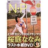 ヤングマガジンDVD 桜庭ななみ「N・P[Nanami Power]」