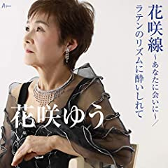 花咲ゆう「花咲線〜あなたに会いに〜」のジャケット画像
