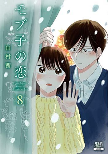 モブ子の恋 (8) (ゼノンコミックス)