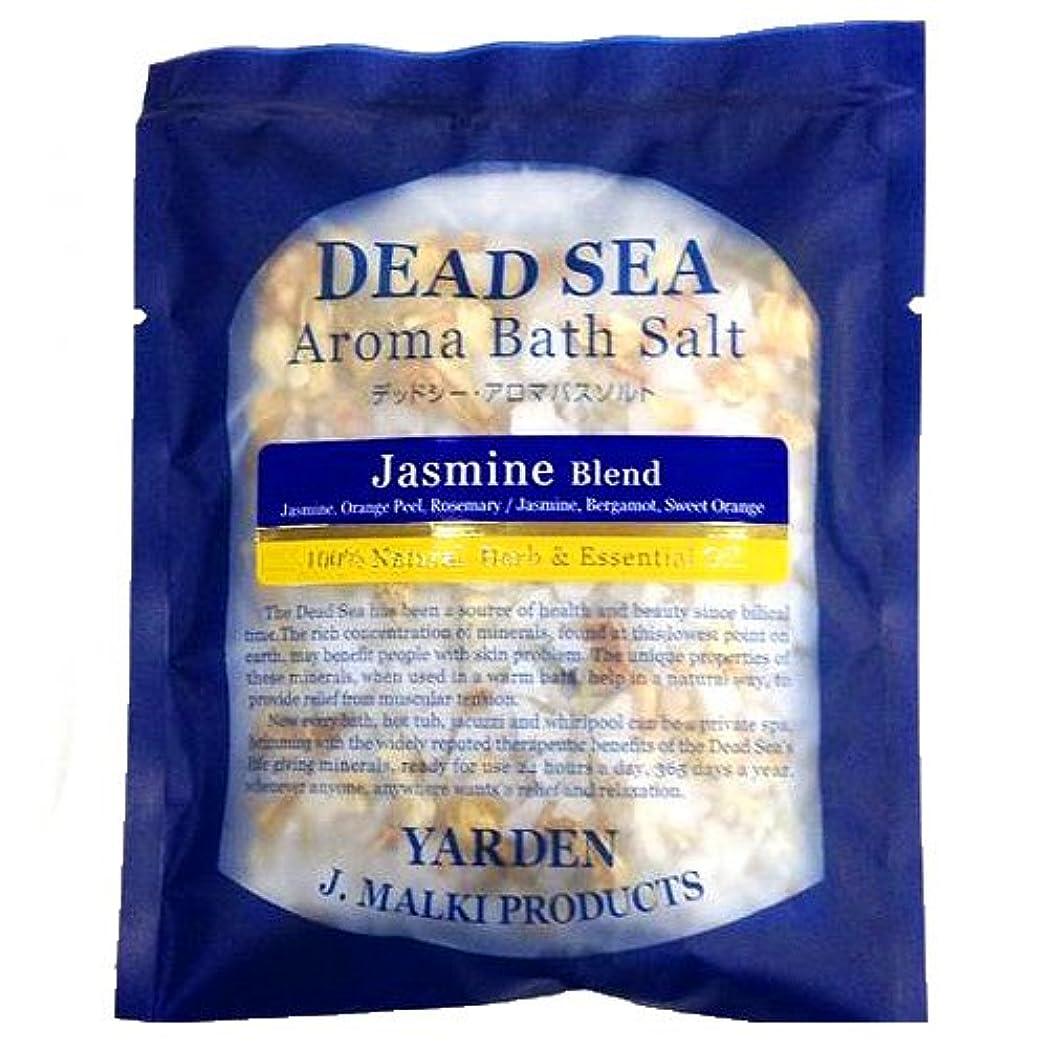 傾く緩める娯楽デッドシー?アロマバスソルト/ジャスミンブレンド 80g 【DEAD SEA AROMA BATH SALT】死海の塩+精油+ハーブ/入浴剤(入浴用化粧品)【正規販売店】