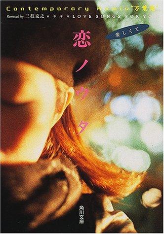 恋ノウタ Contemporary Remix 万葉集 LOVE SONGS F0R YOU 愛しくて (角川文庫)の詳細を見る
