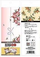 のしペーパー M (ROSE)
