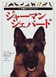 ジャーマン・シェパード (犬種別ハンドブック) - ブルース フォーグル, 昭夫, 新妻, 恵子, 山下