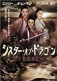 シスター・オブ・ドラゴン/天女武闘伝[DVD]
