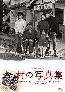 村の写真集 [DVD]