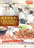 浅草洋食亭のしあわせごはん 想いをつなぐ三姉妹ランチ (メゾン文庫)