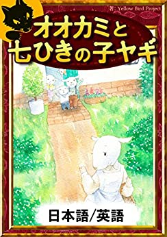 [グリム童話, ちひろ, YellowBirdProject]のオオカミと七ひきの子ヤギ 【日本語/英語版】 きいろいとり文庫