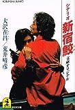 シナリオ 新宿鮫 (光文社文庫)