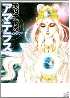 アマテラス 1 (花とゆめCOMICSスペシャル)