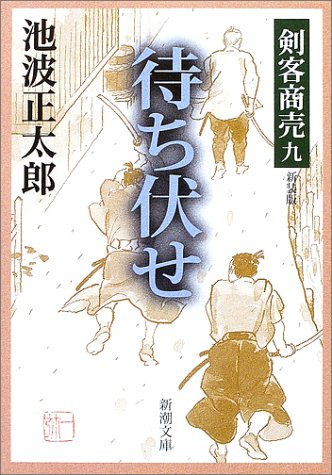 剣客商売 九 待ち伏せ (新潮文庫)