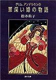 グリム、アンデルセンの罪深い姫の物語 (角川文庫)