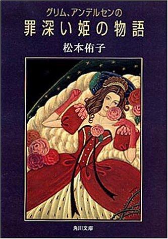 グリム、アンデルセンの罪深い姫の物語 (角川文庫)の詳細を見る