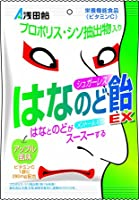 はなとのどがスースーする 浅田飴 シュガーレスはなのど飴EX<アップル風味> 70g×10袋【栄養機能食品】