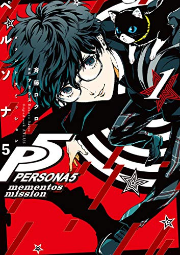 ペルソナ5 メメントスミッション 1 (電撃コミックスNEXT)