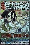 進撃!巨人中学校(6) (講談社コミックス)