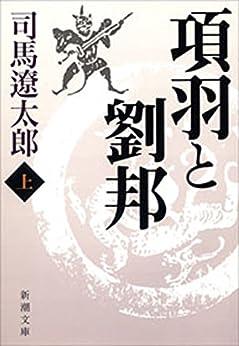 [司馬 遼太郎]の項羽と劉邦(上)(新潮文庫)