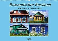 Romantisches Russland - Holzhaeuser in Tschuwaschien (Wandkalender 2022 DIN A2 quer): Traditionelle Holzarchitektur in Tscheboksary (Monatskalender, 14 Seiten )