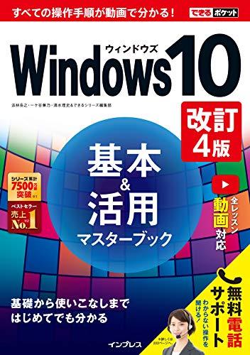 (無料電話サポート、全レッスン動画付き)できるポケットWindows 10基本&活用マスターブック 改訂4版