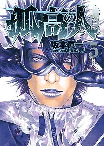 孤高の人 5 (ヤングジャンプコミックス)