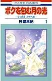 ボクを包む月の光-ぼく地球(タマ)次世代編- 1 (花とゆめコミックス)