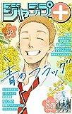 ジャンプ+デジタル雑誌版 2020年28号 (ジャンプコミックスDIGITAL)