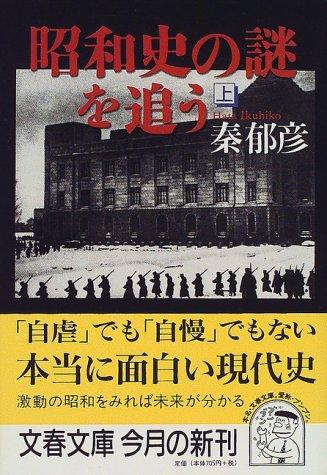 昭和史の謎を追う 上 (文春文庫)