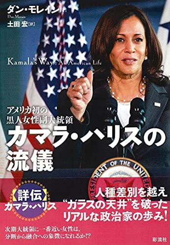 カマラ・ハリスの流儀;アメリカ初の黒人女性副大統領