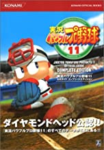 実況パワフルプロ野球11 公式ガイドコンプリートエディション (KONAMI OFFICIAL BOOKS)