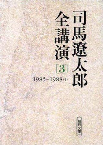 司馬遼太郎全講演〈3〉1985‐1988(1) (朝日文庫)