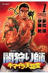 闇狩り師 キマイラ天龍変 1 (リュウコミックス) コミック