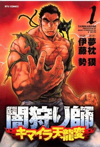 闇狩り師 キマイラ天龍変 1 (リュウコミックス)の詳細を見る