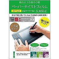 メディアカバーマーケット フイオン H610 機種用 紙のような書き心地 紙心地 反射防止 指紋防止 ペンタブレット用 液晶保護フィルム