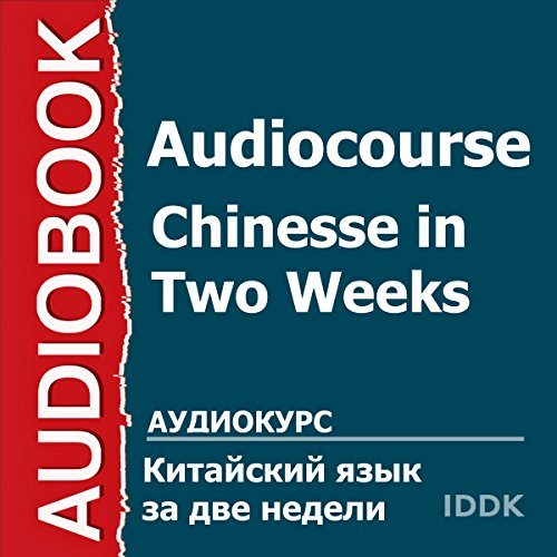 Chinese in Two Weeks [Russian Edition] audiobook cover art