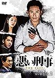 悪い刑事~THE FACT~ DVD-BOX2[DVD]